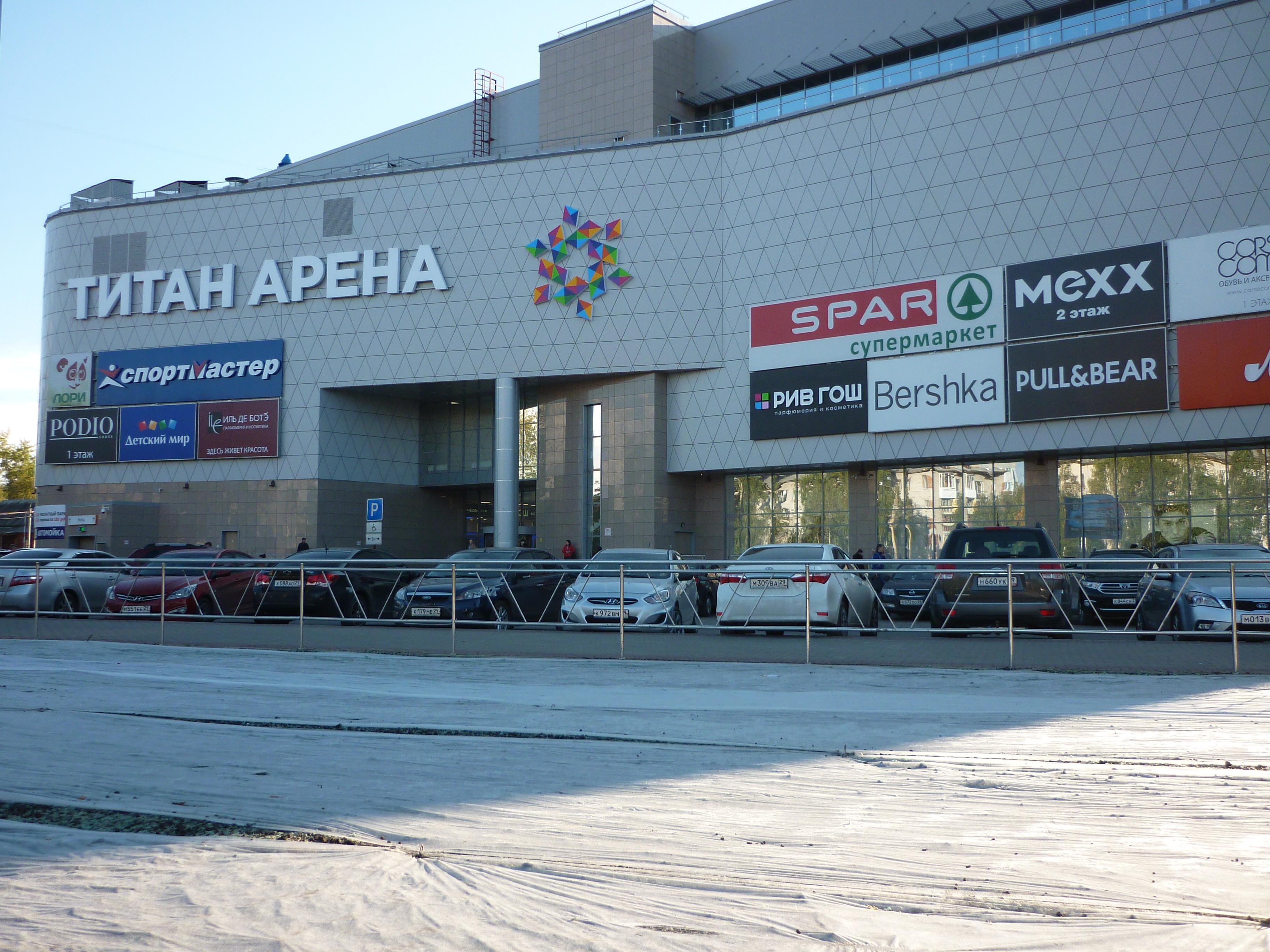 Какие Магазины Есть В Архангельске